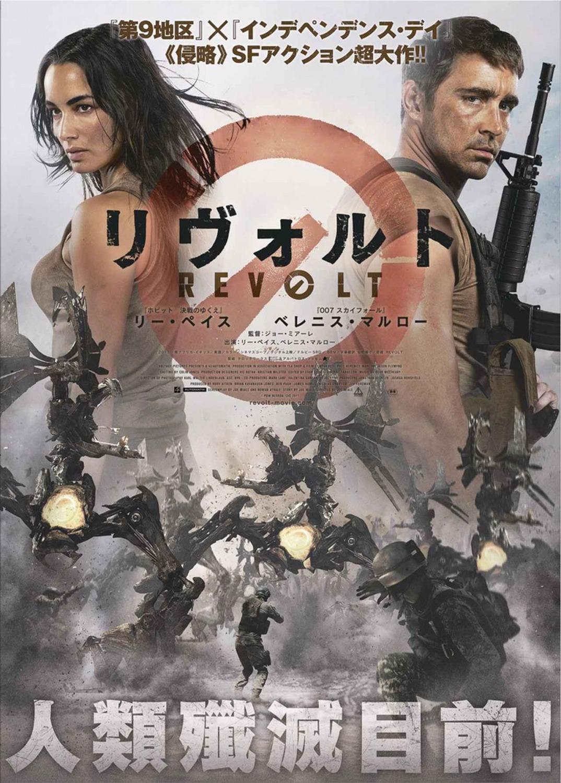 revolt_xlg.jpg