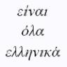 its_all_Greek